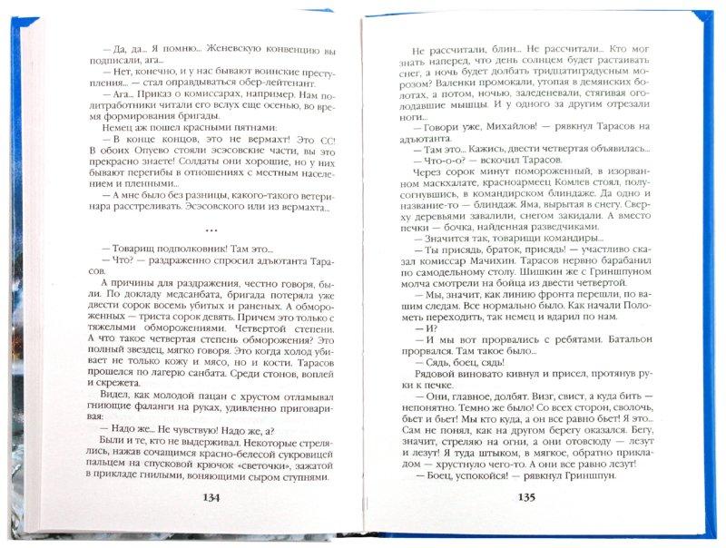 Иллюстрация 1 из 2 для Десантура-1942. В ледяном аду - Алексей Ивакин | Лабиринт - книги. Источник: Лабиринт