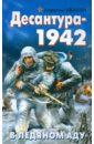 Ивакин Алексей Геннадьевич Десантура-1942. В ледяном аду