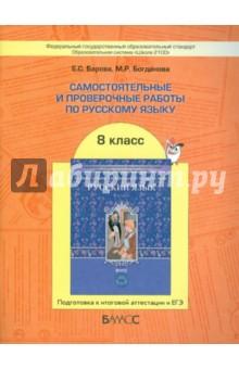 Самостоятельные и проверочные работы по русскому языку. 8 класс. ФГОС
