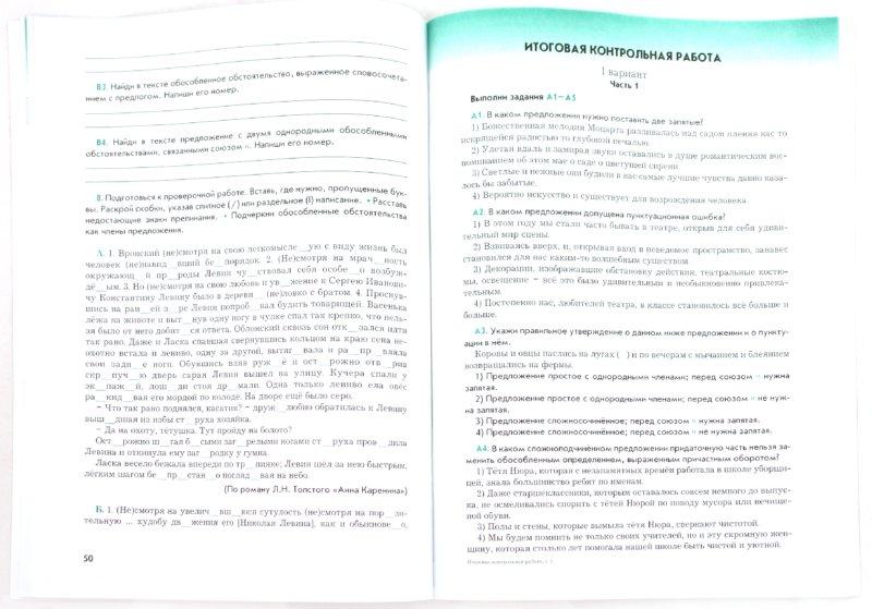 Контрольные 8 гдз русскому по работы все класса