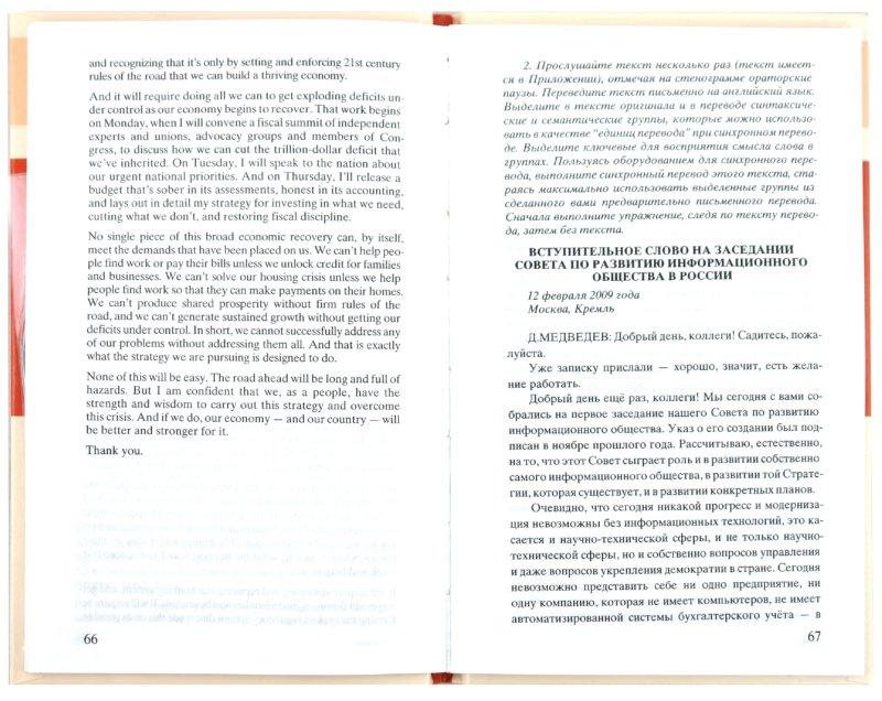 Иллюстрация 1 из 12 для Тренинг-курс по синхронному переводу (+CD) - Мирам, Иванова, Дайнеко, Амплеев | Лабиринт - книги. Источник: Лабиринт