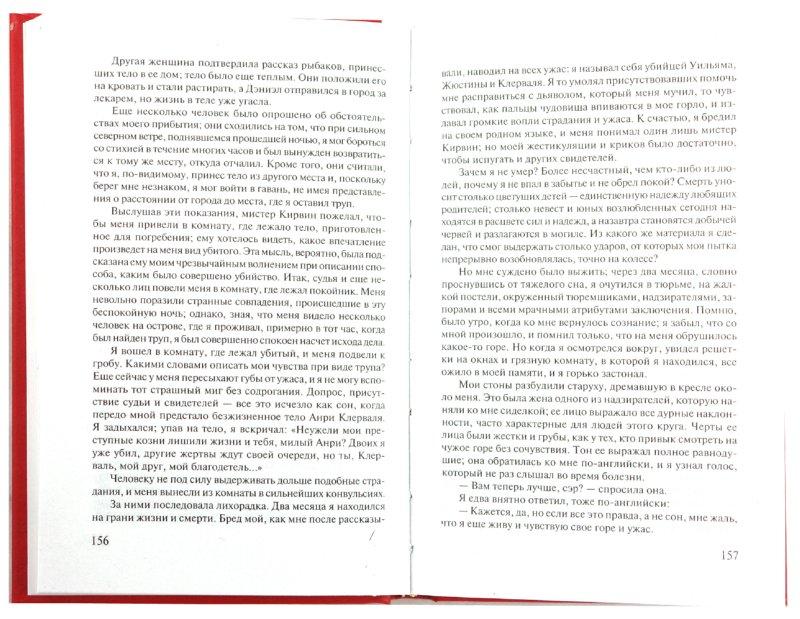 Иллюстрация 1 из 20 для Готический роман. Демоны и призраки - Шелли, Пикок, Уолпол | Лабиринт - книги. Источник: Лабиринт