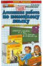 Домашняя работа по немецкому языку за 8 класс к учебнику И. Л. Бим и др.