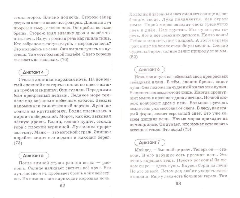 Программа школа россии диктанты по русскому языку