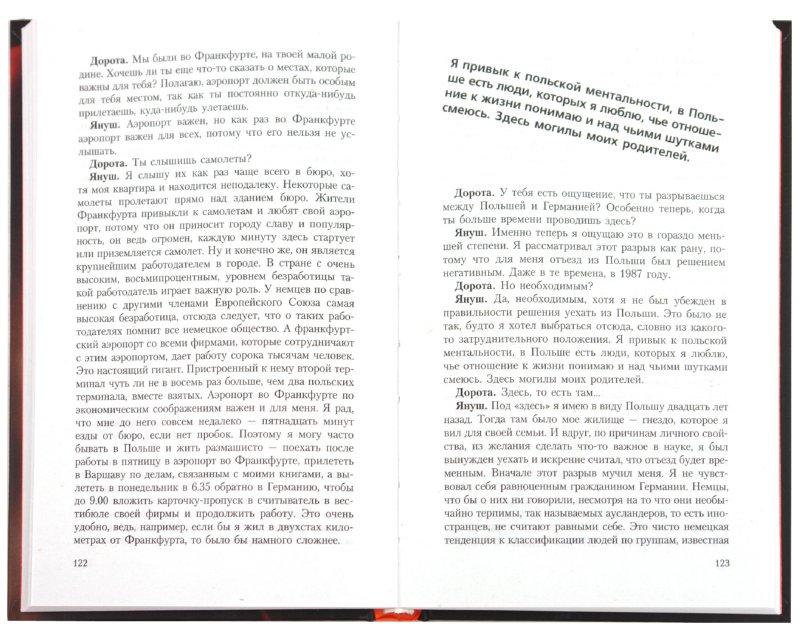 Иллюстрация 1 из 26 для Аритмия чувств - Вишневский, Веллман | Лабиринт - книги. Источник: Лабиринт