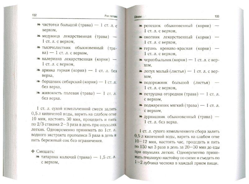 Иллюстрация 1 из 12 для Природные способы лечения рака - Надежда Стрельникова | Лабиринт - книги. Источник: Лабиринт