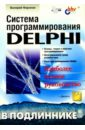 Фаронов Валерий Васильевич Система программирования Delphi в подлиннике