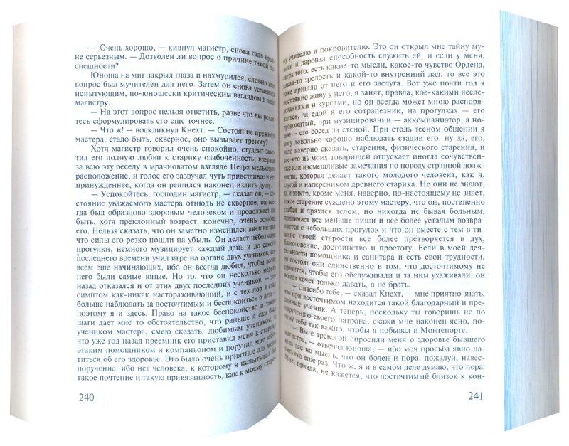 Иллюстрация 1 из 9 для Игра в бисер - Герман Гессе | Лабиринт - книги. Источник: Лабиринт