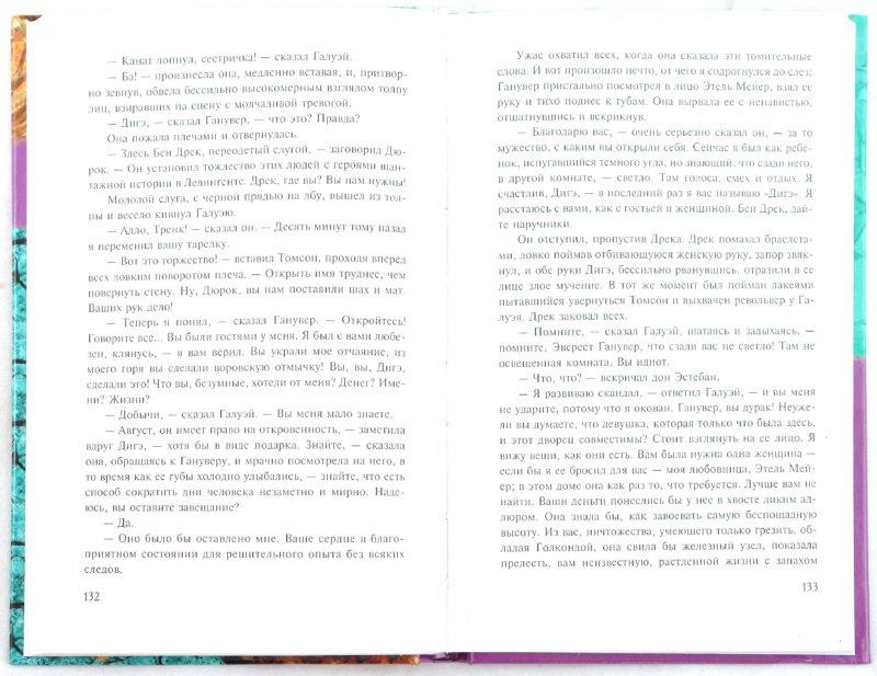Иллюстрация 1 из 14 для Золотая цепь. Рассказы - Александр Грин | Лабиринт - книги. Источник: Лабиринт