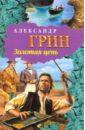 Грин Александр Степанович Золотая цепь. Рассказы
