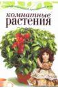 Капранова Екатерина Геннадьевна Комнатные растения