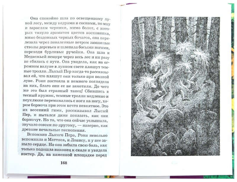 Иллюстрация 1 из 20 для Рони, дочь разбойника - Астрид Линдгрен   Лабиринт - книги. Источник: Лабиринт