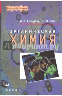 Органическая химия. Учебник для ВУЗов