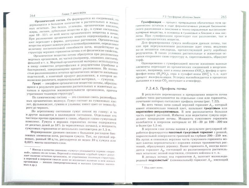 Иллюстрация 1 из 22 для Экология - Николайкин, Николайкина, Мелехова   Лабиринт - книги. Источник: Лабиринт