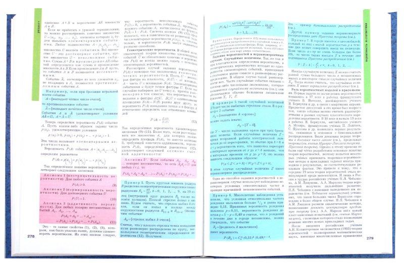 Иллюстрация 1 из 6 для Математика. Школьная энциклопедия   Лабиринт - книги. Источник: Лабиринт