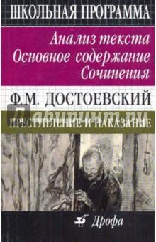 Ф. М. Достоевский. Преступление и наказание. Анализ текста. Основное содержание. Сочинения