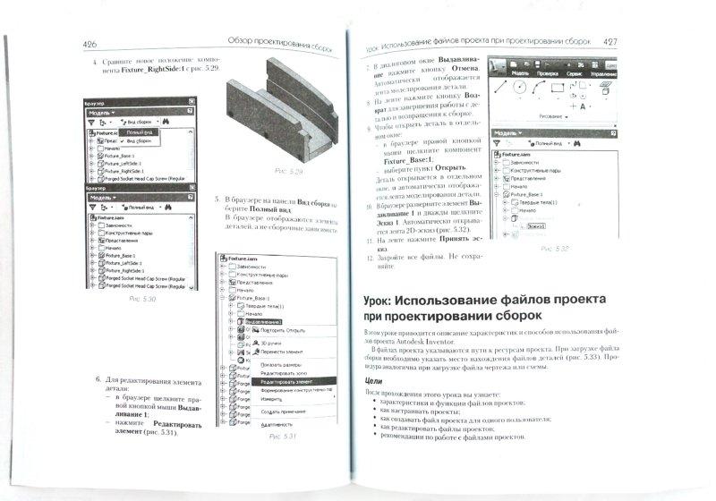 Иллюстрация 1 из 16 для Технология цифровых прототипов. Autodesk Inventor 2010. Официальный учебный курс (+CD) | Лабиринт - книги. Источник: Лабиринт