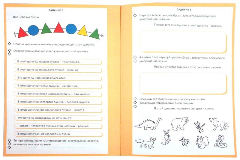 Иллюстрация 1 из 28 для Учимся принимать условия - Татьяна Рудченко | Лабиринт - книги. Источник: Лабиринт