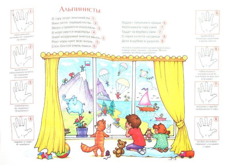 Иллюстрация 1 из 11 для В гору лезут альпинисты - М. Андросова | Лабиринт - книги. Источник: Лабиринт