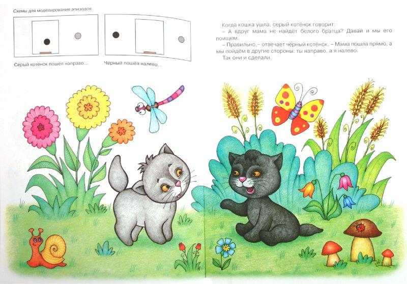Иллюстрация 1 из 19 для Про трех котят - Л. Венгер   Лабиринт - книги. Источник: Лабиринт
