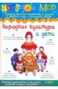 Лыкова Ирина Александровна Народная культура и дети. Цветной мир №1 2010