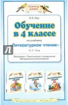 """Обучение в 4 классе по учебнику """"Литературное чтение"""". Программа, тематическое планирование"""