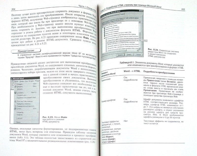 Иллюстрация 1 из 13 для HTML 4.0 - Матросов, Сергеев, Чаунин | Лабиринт - книги. Источник: Лабиринт