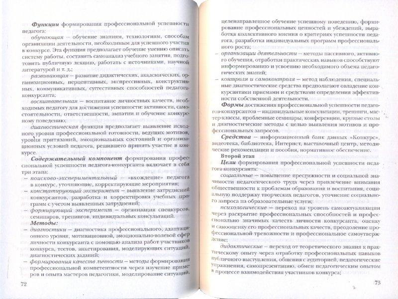 Иллюстрация 1 из 6 для Портфолио ученика, или Папка личных достижений. Сборник. ФГОС - Т. Тюляева | Лабиринт - книги. Источник: Лабиринт