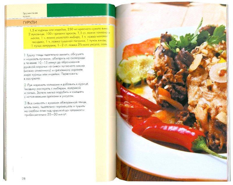 Иллюстрация 1 из 7 для Грузинская кухня | Лабиринт - книги. Источник: Лабиринт