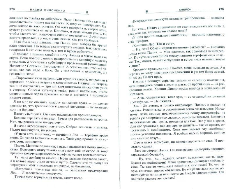 Иллюстрация 1 из 6 для Реликт 0,999 - Василий Головачев | Лабиринт - книги. Источник: Лабиринт