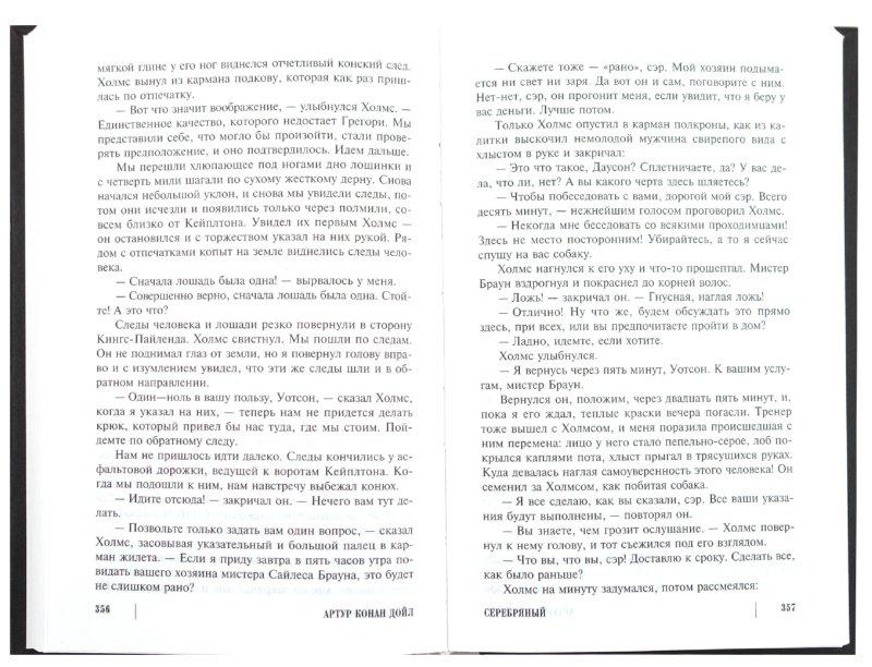 Иллюстрация 1 из 5 для Записки о Шерлоке Холмсе - Артур Дойл | Лабиринт - книги. Источник: Лабиринт