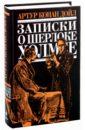 Дойл Артур Конан Записки о Шерлоке Холмсе дэн симмонс пятое сердце роман о шерлоке холмсе