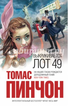 Обложка книги Выкрикивается лот 49, Пинчон Томас