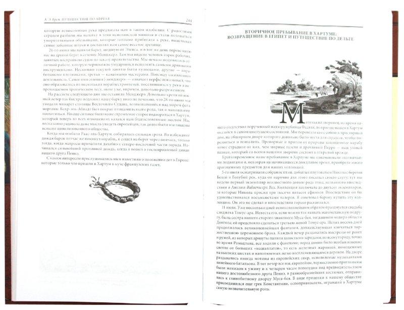 Иллюстрация 1 из 55 для Путешествие по Африке - Альфред Брем | Лабиринт - книги. Источник: Лабиринт