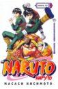 Кисимото Масаси Наруто. Книга 10. Превосходный ниндзя!!!