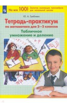 Тетрадь-практикум по математике для 2-3 классов. Табличное умножение и деление. ФГОС