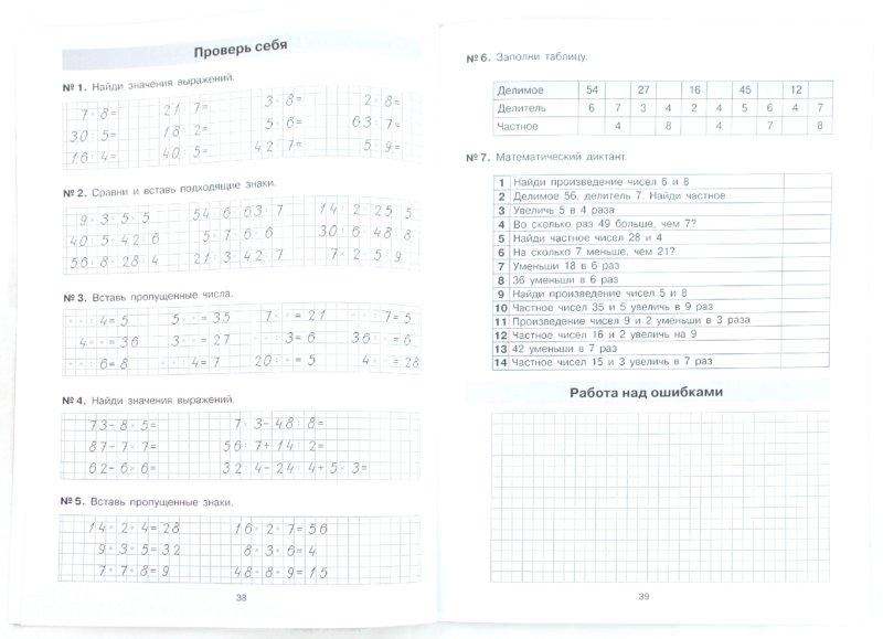 Иллюстрация 1 из 6 для Тетрадь-практикум по математике для 2-3 классов. Табличное умножение и деление. ФГОС - Юлия Гребнева | Лабиринт - книги. Источник: Лабиринт