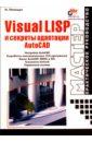 Полещук Николай Николаевич Visual LISP и секреты адаптации AutoCAD николай полещук вильга савельева самоучитель autocad 2004