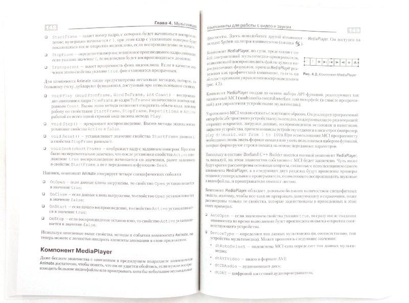 Иллюстрация 1 из 11 для Программирование на C++. Трюки и эффекты (+CD) - Александр Чиртик | Лабиринт - книги. Источник: Лабиринт