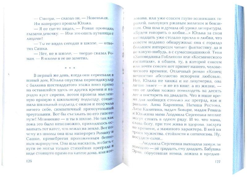 Иллюстрация 1 из 5 для История в стиле рэп - Галина Щербакова | Лабиринт - книги. Источник: Лабиринт