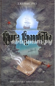 Книга колдовства