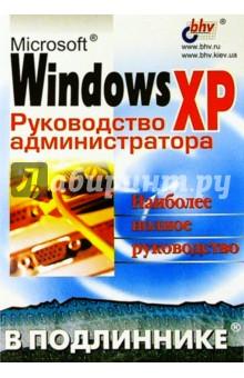 Microsoft Windows XP в подлиннике. Руководство администратора майкрософт лицензию windows xp