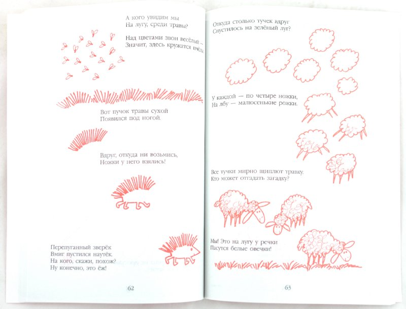 Иллюстрация 1 из 17 для Уроки рисования в стихах - Маргрет Реттих | Лабиринт - книги. Источник: Лабиринт