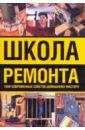Гаврилов Анатолий Школа ремонта. 1000 современных советов домашнему мастеру