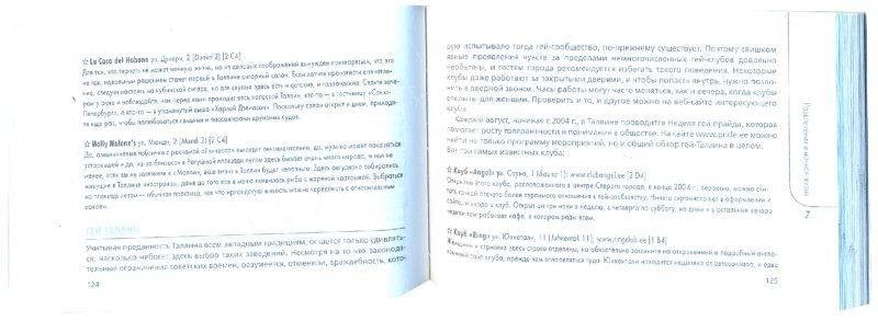 Иллюстрация 1 из 5 для Таллин - Нил Тейлор | Лабиринт - книги. Источник: Лабиринт