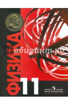 Физика. 11 класс: Учебник