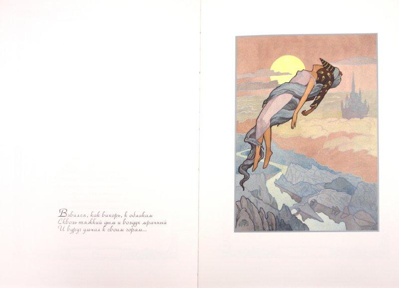 Иллюстрация 1 из 2 для Руслан и Людмила - Александр Пушкин | Лабиринт - книги. Источник: Лабиринт