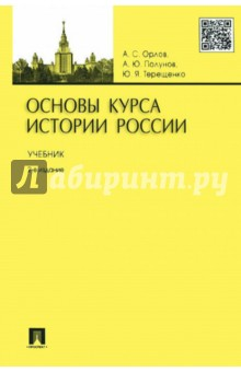 история россии орлов 2 издание с картинками скачать