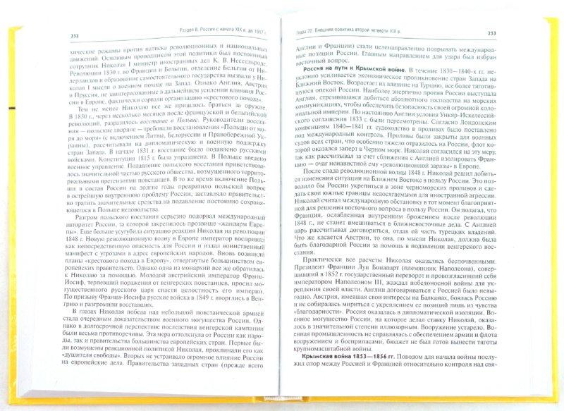 Иллюстрация 1 из 8 для Основы курса истории России. Учебник - Орлов, Терещенко, Полунов | Лабиринт - книги. Источник: Лабиринт