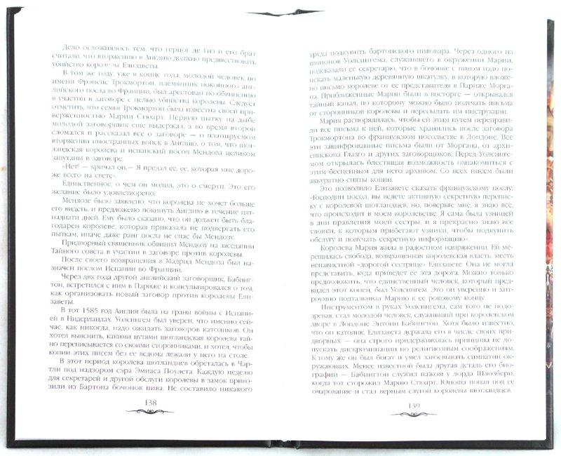 Иллюстрация 1 из 3 для Елизавета I, королева Англии - Борис Грибанов | Лабиринт - книги. Источник: Лабиринт